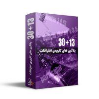 plugins(www.zgraph.ir) – 13 + 30.7z