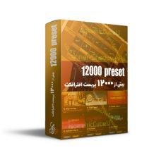 preset-12000(www.zgraph.ir)