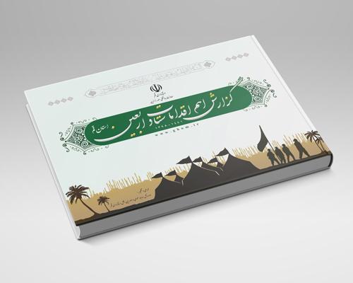 طراحی جلد گزارش اقدامات ستاد اربعین استان قم