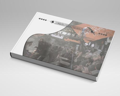 طراحی پشت جلد گزارش اقدامات ستاد اربعین استان قم