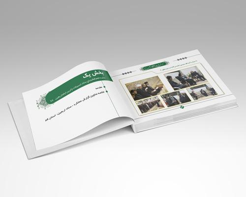صفحه آرایی جلد گزارش اقدامات ستاد اربعین استان قم