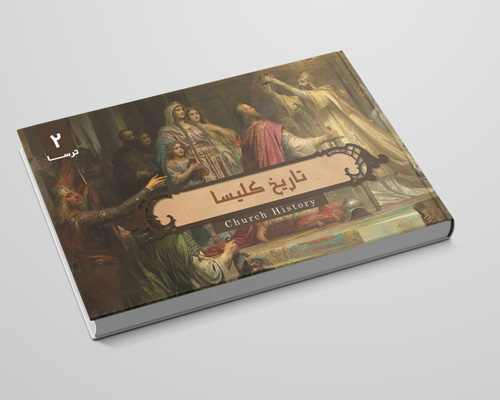 طراحی جلد مجموعه ترسا (نقد مسیحیت)